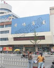 Square Shopping Center,Yanzhou ,Shandong