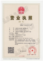 Business license2